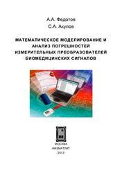 Математическое моделирование и анализ погрешностей измерительных преобразователей биомедицинских сигналов, Федотов А.А., Акулов С.А., 2013