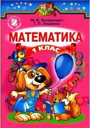 Математика, 1 клас, Богданович М.В., Лишенко Г.П., 2012