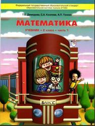 Математика, 2 класс, Часть 1, Демидова, Козлова, Тонких, 2012