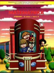 Математика, 2 класс, Часть 3, Демидова, Козлова, Тонких, 2012