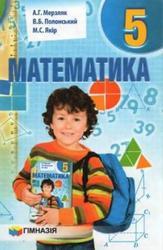 Математика, 5 клас, Мерзляк А.Г., Полонський В.Б., Якір М.С., 2013