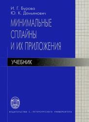 Минимальные сплайны и их приложения, Бурова И.Г., Демьянович Ю.К., 2010