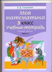 Моя математика, 3 класс, Часть 1, Герасимов В.Д., 2012