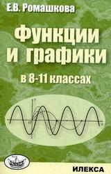 Функции и графики, 8-11 класс, Ромашкова Е.В., 2011