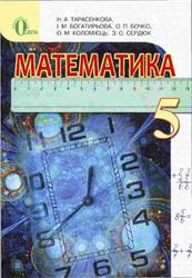 Математика, 5 клас, Тарасенкова Н.А., Богатирьова І.М., 2013