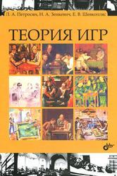 Теория игр, Петросян Л.А., Зенкевич Н.А., Шевкопляс Е.В., 2012