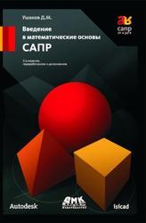 Введение в математические основы САПР, Курс лекций, Ушаков Д.М., 2011