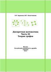 Дискретная математика, Часть III, Теория графов, Зарипова Э.Р., Кокотчикова М.Г., 2013