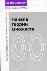 Лекции по математической логике и теории алгоритмов, Часть 1, Начала теории множеств, Верещагин Н.К., Шень А., 2012