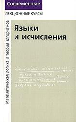Лекции по математической логике и теории алгоритмов, Часть 2, Языки и исчисления, Верещагин Н.К., Шень А., 2012