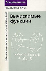 Лекции по математической логике и теории алгоритмов, Часть 3, Вычислимые функции, Верещагин Н.К., Шень А., 2012
