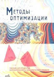 Методы оптимизации, Габасов Р., 2011