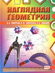 Наглядная геометрия, Смирнов В.А., Смирнова И.М., Ященко И.В., 2013