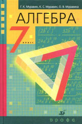 Алгебра, 7 класс, Муравин Г.К., Муравин К.С., Муравина О.В., 2013
