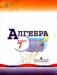 Алгебра, 7 класс, Макарычев Ю.Н., Миндюк Н.Г., Нешков К.И., Суворова С.Б., 2009