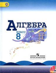 Алгебра, 8 класс, Макарычев Ю.Н., Миндюк Н.Г., Нешков К.И., Суворова С.Б., 2013