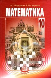 Математика, 10 класс, Базовый уровень, Мордкович А.Г., Смирнова И.М., 2013