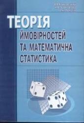 Teopiя ймовiрностей та математична статистика, Барковський В.В., Барковська Н.В., Лопатiн O.K., 2010