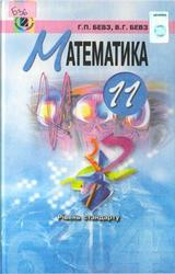 Математика, 11 клас, Бевз Г.П., Бевз В.Г., 2011
