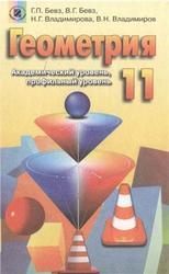 Геометрия, 11 класс, Бевз Г.П., Бевз В.Г., Владимирова Н.Г., 2011