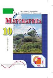 Математика, 10 клас, Рівень стандарту, Бурда М.І., Колесник Т.В., Мальований Ю.I., Тарасенкова Н.А., 2010