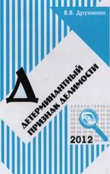 Детерминантный признак делимости, Монография, Дружинин В.В., 2012