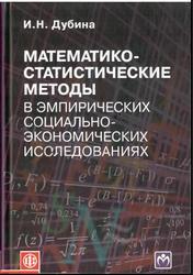 Математико-статистические методы в эмпирических социально-экономических исследованиях, Дубина И.Н., 2010