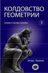 Колдовство геометрии, Книга 3, Ушаков И.А., 2011