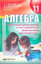 Алгебра, 11 клас, Частина 1, Мерзляк А.Г., Номіровський Д.А., 2011
