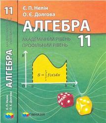Алгебра, 11 клас, Академічний рівень, профільний рівень, Нелін Є.П., Долгова О.Є., 2011