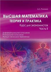 Высшая математика, Теория и практика, Курс для экономистов, Часть 2, Ринчино А.Л., 2010