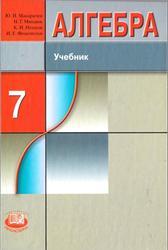 Алгебра, 7 класс, Макарычев Ю.Н., Миндюк Н.Г., Нешков К.И., 2012