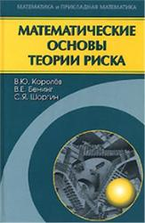 Математические основы теории риска, Королев В.Ю., Бенинг В.Е., 2011