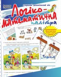 Логiко-математична палiтра, Старченко В.