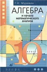 Алгебра и начала математического анализа, 10 класс, Муравин, 2013