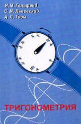 Тригонометрия, Гельфанд И.М., Львовский С.М., Тоом А.Л., 2002