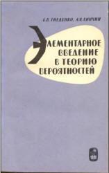 Элементарное введение в теорию вероятностей, Гнеденко Б.В., Xинчин А.Я., 1970