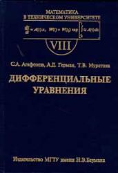 Дифференциальные уравнения, Агафонов С.А., Герман А.Д., Муратова Т.В., 2004
