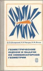 Геометрические оценки и задачи из комбинаторной геометрии, Шклярский Д.О., Ченцов Н.Н., Яглом И.М., 1974