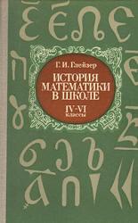 История математики в школе, 4-6 класс, Глейзер Г.И., 1981
