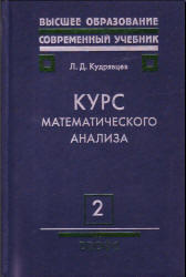 Курс математического анализа, Том 2, Кудрявцев Л.Д., 2004