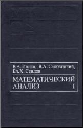 Математический анализ, Начальный курс, Том 1, Ильин В.А., Садовничий В.А., Сендов Б.Х., 1985
