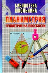 Планиметрия, Геометрия на плоскости, Никулин А.В., Кукуш А.Г., Татаренко Ю.С., 1998