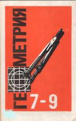 Геометрия, 7-9 класс, Атанасян Л.С., Бутузов В.Ф., Кадомцев С.Б., 1992