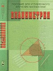 Планиметрия, Пособие для углубленного изучения математики, Бутузов В.Ф., Кадомцев С.Б., Позняк Э.Г., 2005