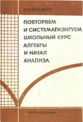 Повторяем и систематизируем школьный курс алгебры и начал анализа, Крамор В.С., 1990