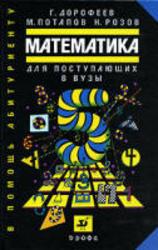 Пособие по математике для поступающих в ВУЗы, Дорофеев Г.В., Потапов М.К., Розов Н.Х., 1976