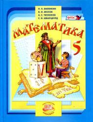 Математика, 5 класс, Виленкин Н.Я., Жохов В.И., Чесноков А.С., 2013