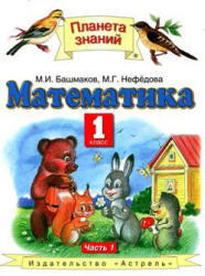 Математика, 1 класс, Часть 1, Башмаков М.И., Нефедова М.Г., 2011