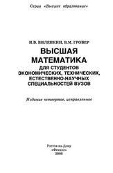 Высшая математика для студентов экономических, технических, естественнонаучных специальностей ВУЗов, Виленкин И.В., Гробер В.М., 2008
